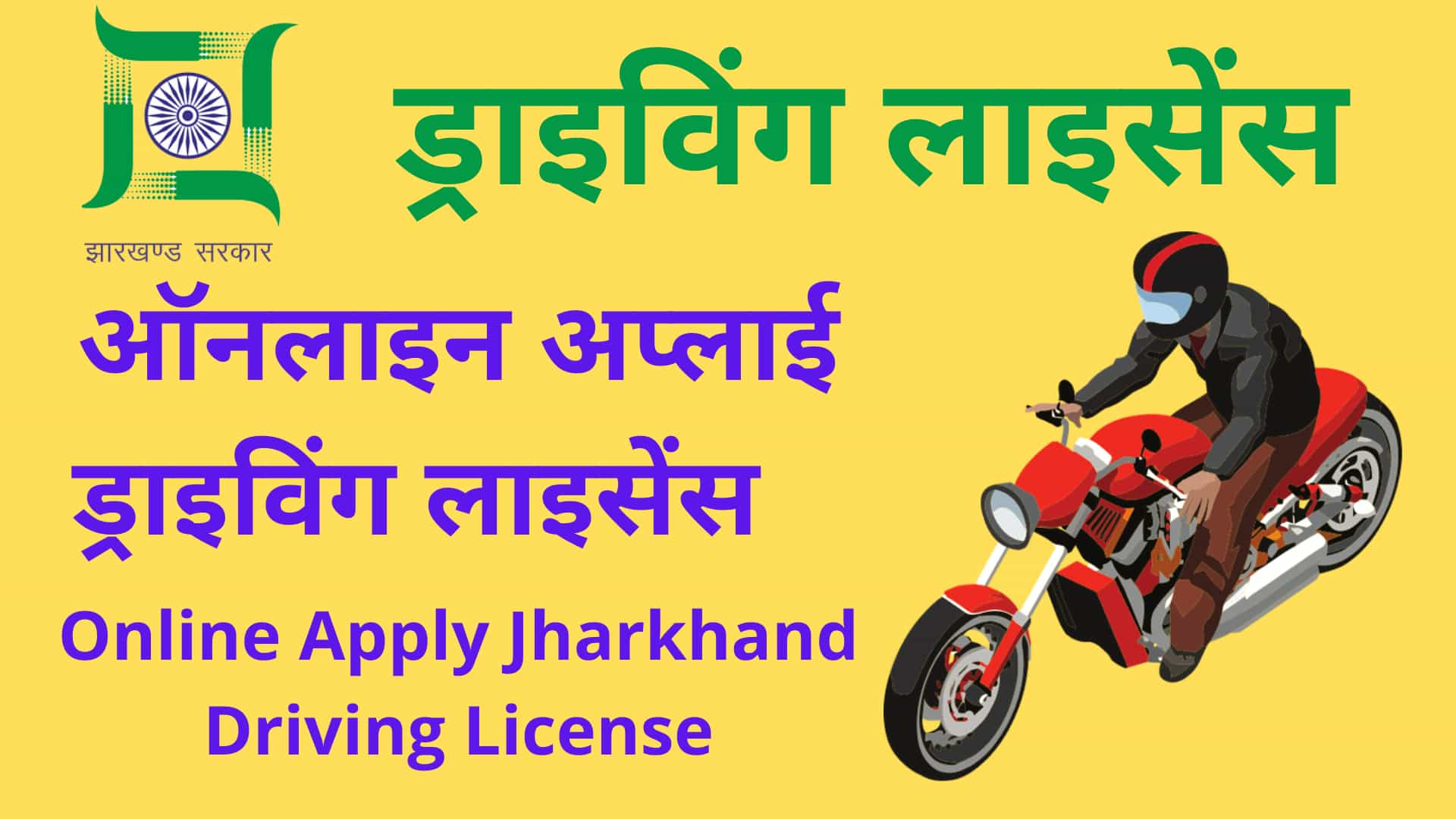 Jharkhand Driving License