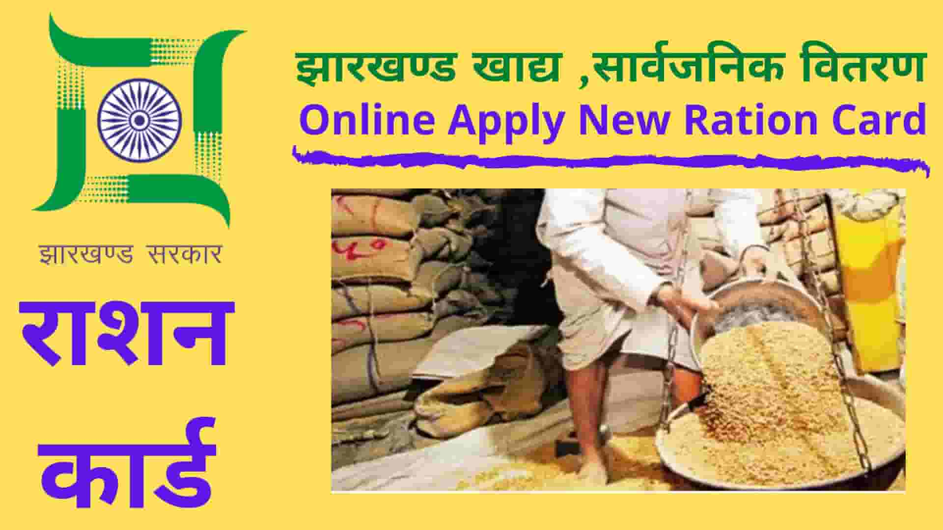 pds jharkhand monthly, jharkhand pds allotment, jharkhand pds cardholder transaction, ration card jharkhand application form, jharkhand ration card holder, pds dealer salary, jharkhand pds jamua,