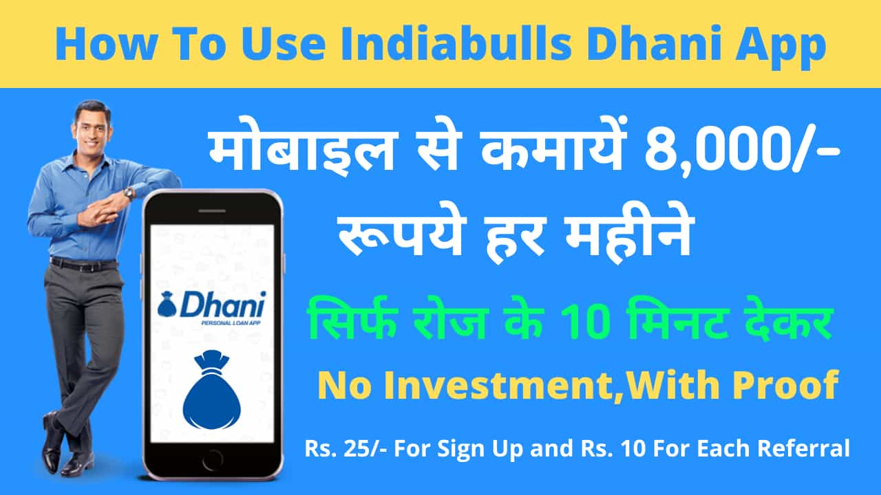 How to earn money from Indiabulls Dhani App