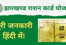 Jharkhand Ration Card Yojana Hindi