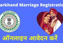 How to Apply Jharkhand Marriage Registration Online in Hindi