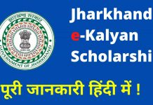Jharkhand eKalyan Scholarship Hindi