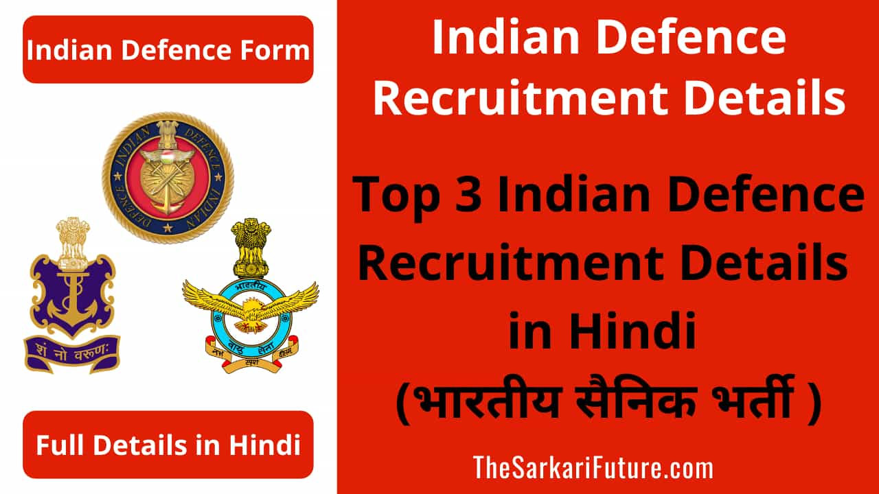 Best Top 3 Indian Defence Online Form 2021-22 in Hindi