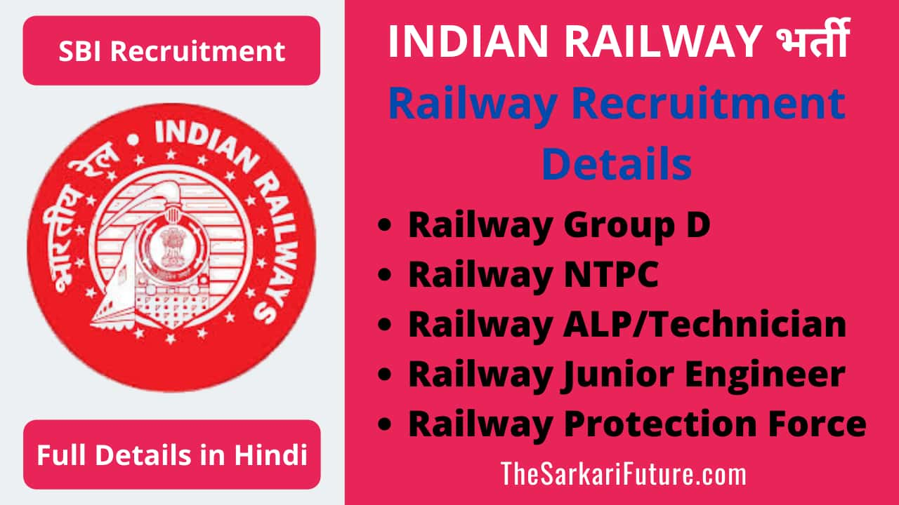 Best Top 5 Railway Recruitment Details in Hindi 2021